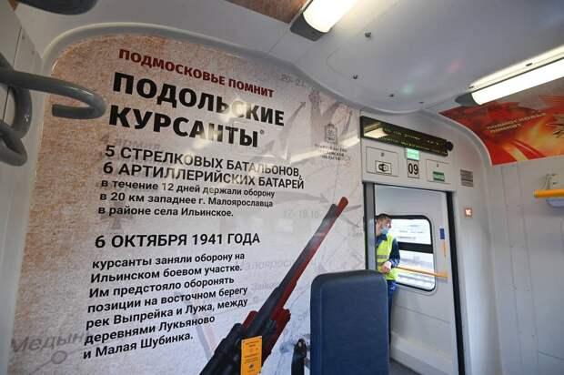 Электропоезд в память о подвиге Подольских курсантов запустили в Подмосковье