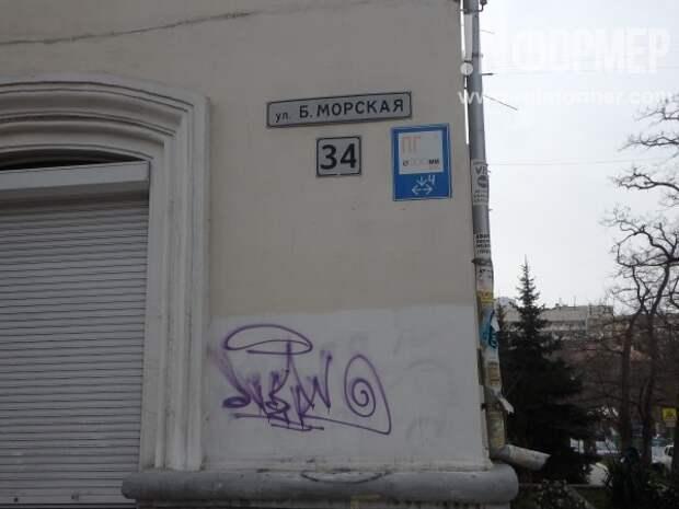 «Татуировки» на теле Севастополя