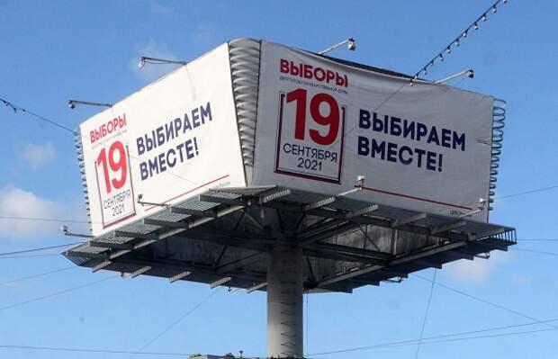DDOS-атаки на выборах в Госдуму успешно отражаются