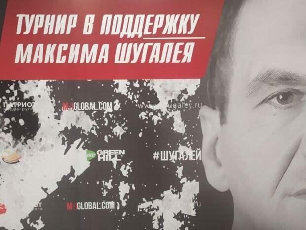 Не ради победы: турнир в поддержку Максима Шугалея