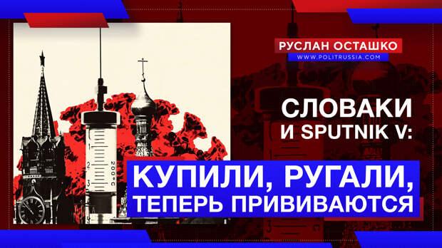 Словаки, хаявшие «Спутник V», начали вакцинацию им