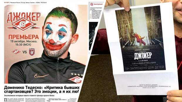 «Спартак» непустил журналистов «СЭ» наигру с«Рубином», выдав имбилеты на«Джокера»