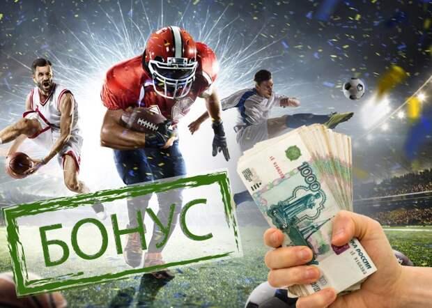 Какими бывают бонусы букмекерских контор?