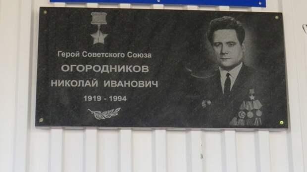 Мемориальную доску Герою Советского Союза Николаю Огородникову открыли в Удмуртии