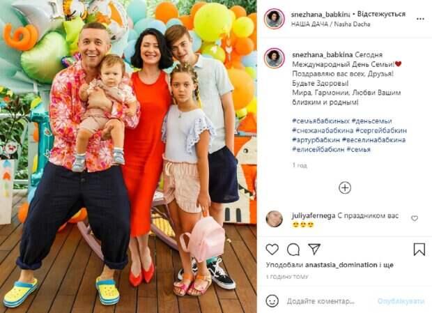 """Многодетная мать Снежана Бабкина показала яркое семейное фото с самым младшим сыном: """"Какие вы классные"""""""