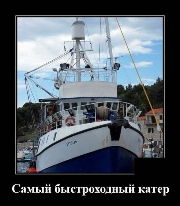 Демотиватор про лодки
