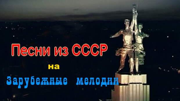 Советские песни на зарубежные мелодии. Часть 2