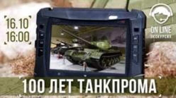 Онлайн-экскурсия «100 лет танкпрома»