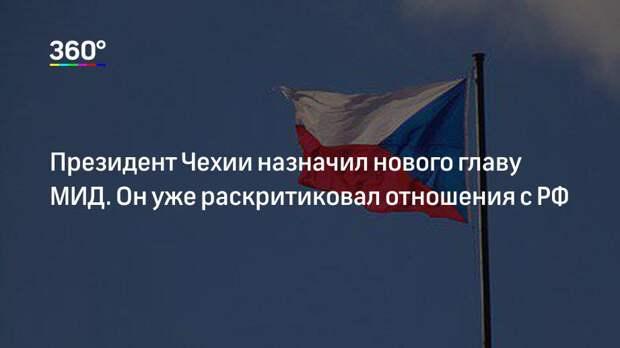 Президент Чехии назначил нового главу МИД. Он уже раскритиковал отношения с РФ