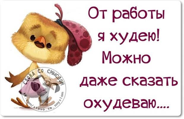 1426189693_frazki-4 (604x392, 162Kb)