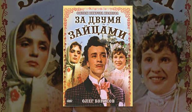 За кадром комедии «За двумя зайцами»: Почему режиссёру приходилось падать в обморок , зачем Проню накручивали на гвозди и другие секреты