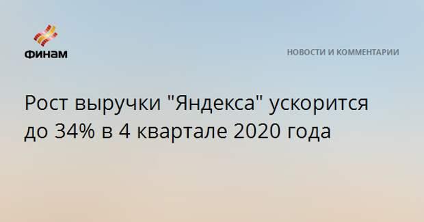 """Рост выручки """"Яндекса"""" ускорится до 34% в 4 квартале 2020 года"""