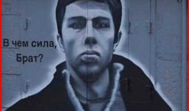 «Заселфимся, брат?»: новое граффити покорило владивостокцев