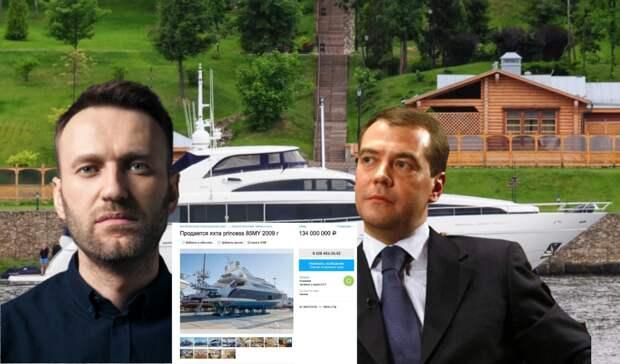 Алексей Навальный, Дмитрий Медведев и Яхта Фотиния