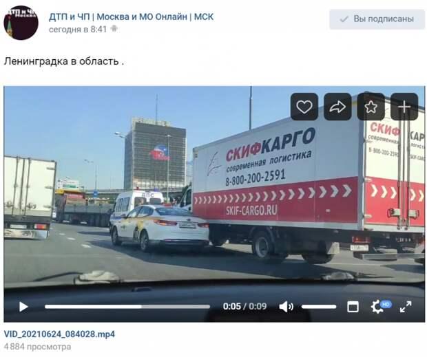 Такси и грузовик не поделили Ленинградское шоссе