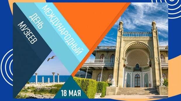 К Международному дню музеев Министерство культуры Крыма совместно с Центром управления регионом подготовили инфографику