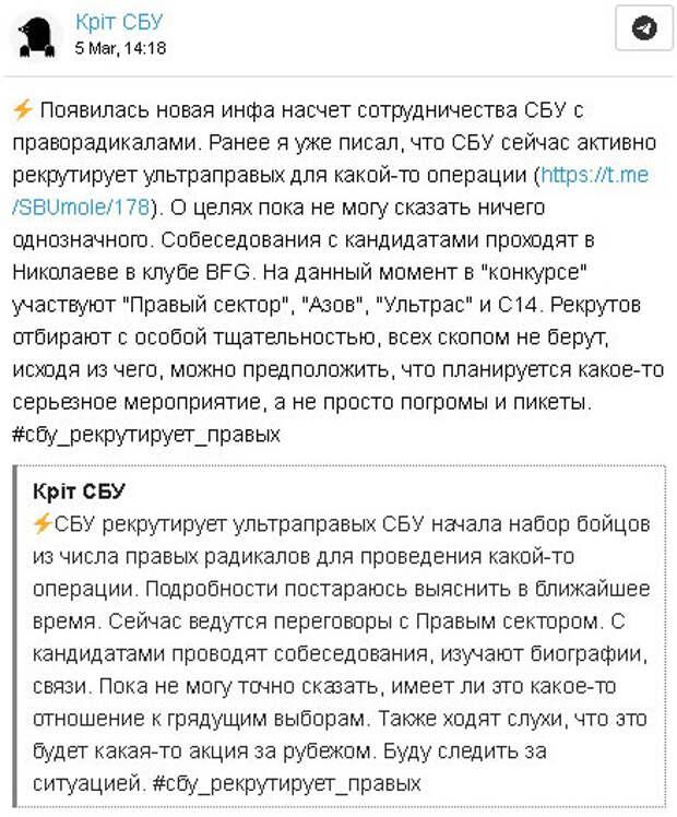 СБУ планирует операцию с участием радикалов