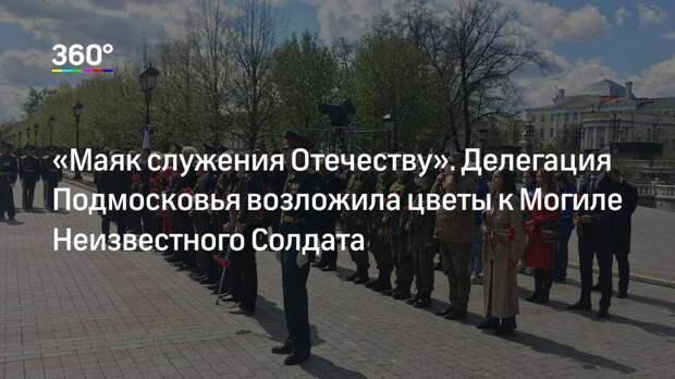«Маяк служения Отечеству». Делегация Подмосковья возложила цветы к Могиле Неизвестного Солдата