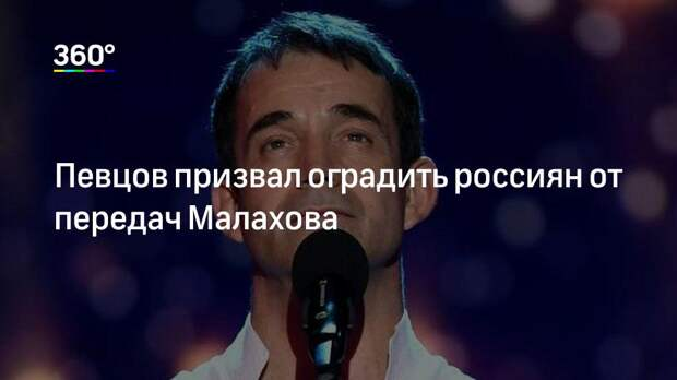 Певцов призвал оградить россиян от передач Малахова