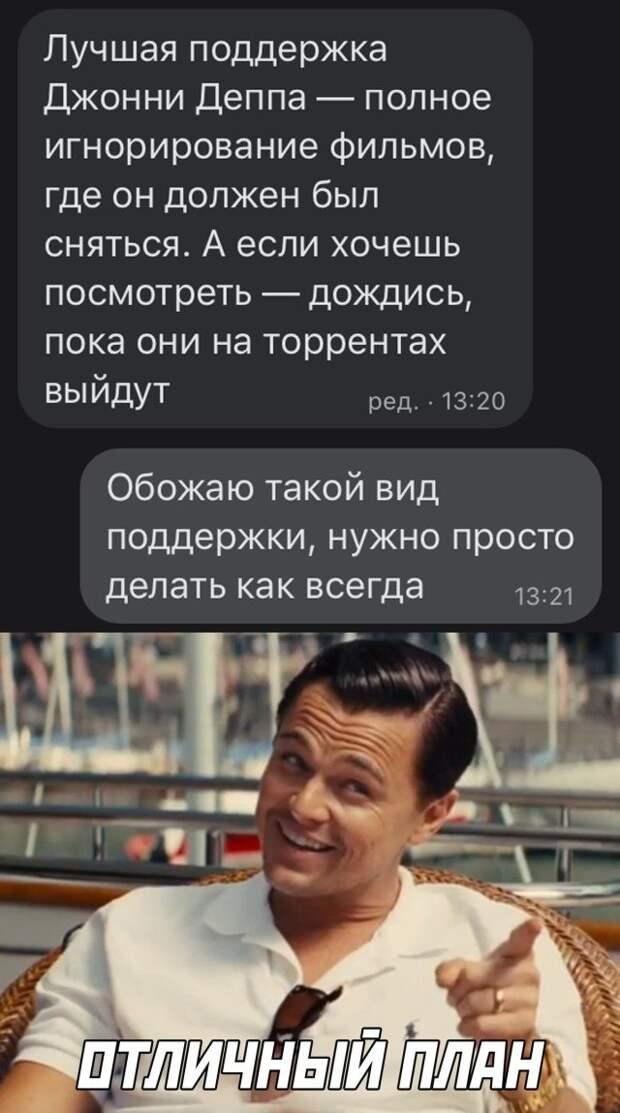 Поддержка Джонни Деппа