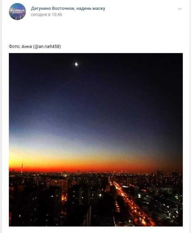 Фото дня: сказочные рассветы в Восточном Дегунине