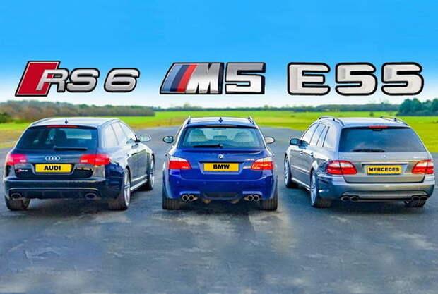 Видео: BMW M5 V10, Mercedes-Benz E 55 AMG и Audi RS6 сразились в дрэге
