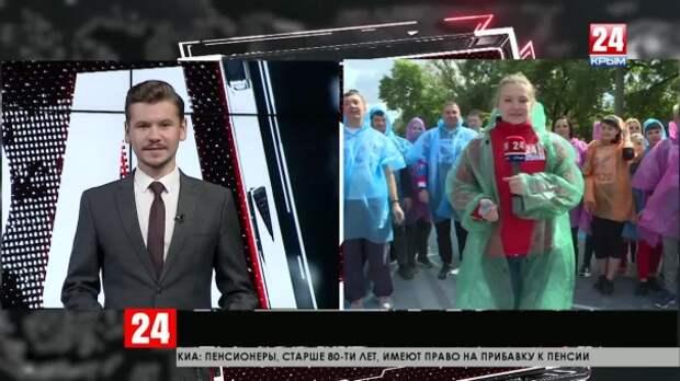 «Цифровой забег» прошёл в Симферополе