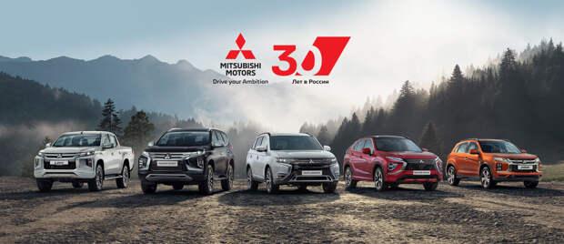 Mitsubishi – 30 лет успеха и надёжности в России