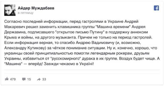Андрей Макаревич пробил дно