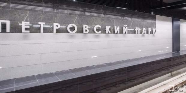 Полицейские задержали мужчину, похитившего телефон и кошелек пассажира на станции «Петровский парк»