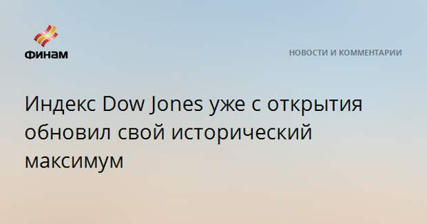 Индекс Dow Jones уже с открытия обновил свой исторический максимум