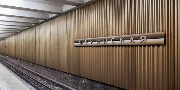 На станции метро «Щукинская» три выхода закроют с 13 февраля