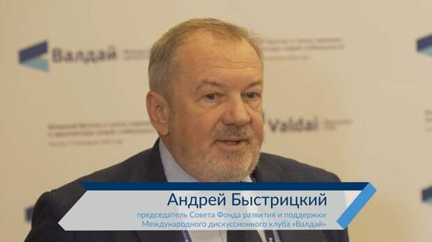 Андрей Быстрицкий о IX Ближневосточной конференции клуба «Валдай»