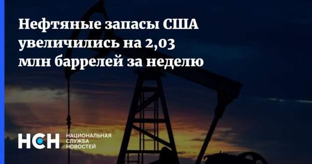 Нефтяные запасы США увеличились на 2,03 млн баррелей за неделю