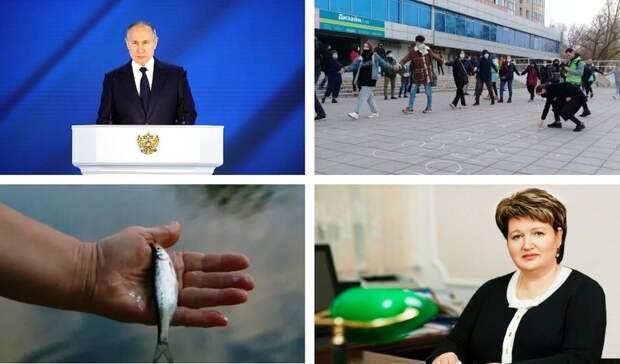 Послание Президента и хороводы на митинге: подводим итоги 21 апреля