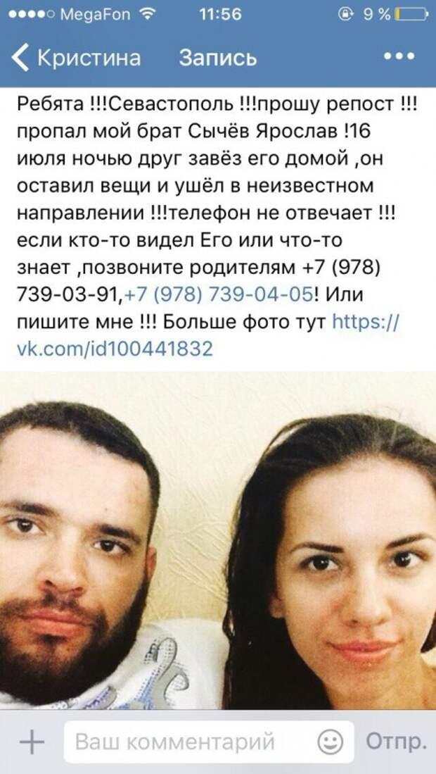 В Севастополе пропал мужчина: ушёл из дома, телефон не отвечает! (фото, приметы)