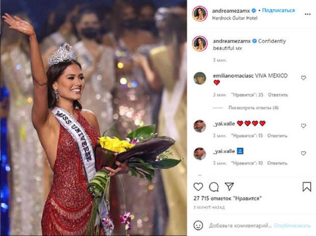Стала известна победительница конкурса «Мисс Вселенная»