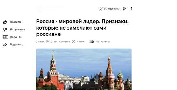 Россия - мировой лидер ?