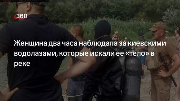 Женщина два часа наблюдала за киевскими водолазами, которые искали ее «тело» в реке