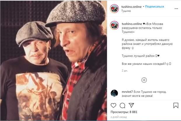 Сукачёв и Охлобыстин вспомнили свои тушинские корни