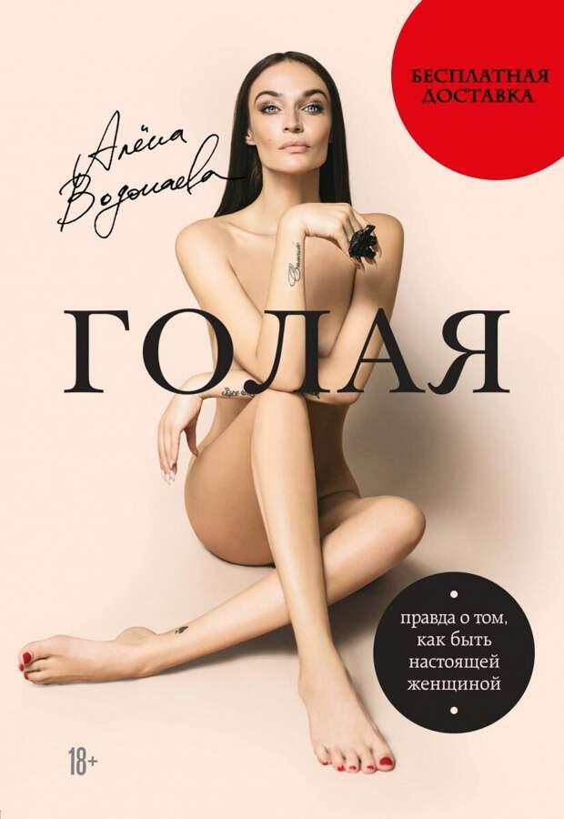 Водонаева назвала ведущих федеральных телеканалов проститутками