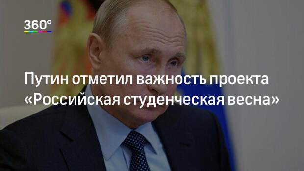 Путин отметил важность проекта «Российская студенческая весна»