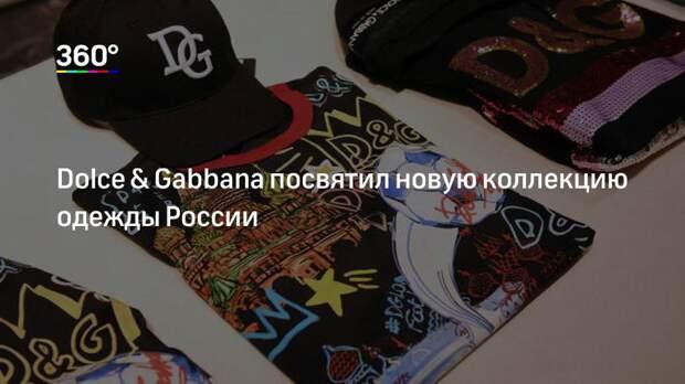 Dolce & Gabbana посвятил новую коллекцию одежды России