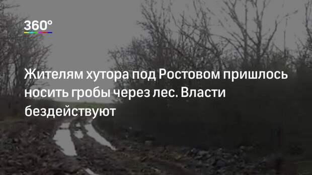 Жителям хутора под Ростовом пришлось носить гробы через лес. Власти бездействуют