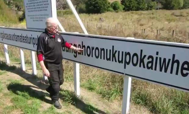 В Новой Зеландии нашли город с самым длинным названием: табличка из 85 букв
