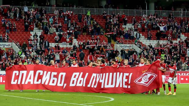 Футболисты «Спартака» поблагодарили болельщиков баннером