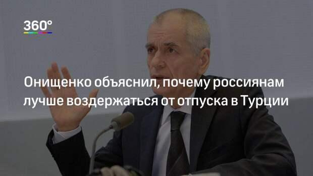 Онищенко объяснил, почему россиянам лучше воздержаться от отпуска в Турции