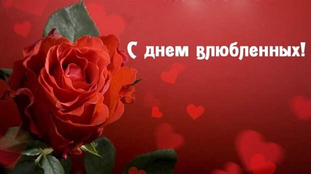 С Днем всех Влюбленных! (стихи, открытки, история праздника)