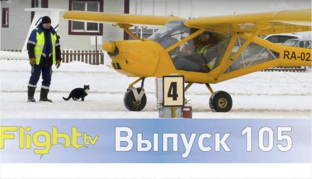 Как учат на частного пилота и где законно научиться летать с 12 лет. FlightTV - Выпуск 105