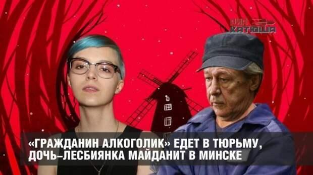 Алкоголик Ефремов едет в тюрьму, дочь-лесбиянка майданит в Минске